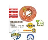[ 家事達 ] HS-F727-50L 電精靈 工業級 2C 動力延長線組-2孔 (2.0mm*38米) 特價 附電源指示燈
