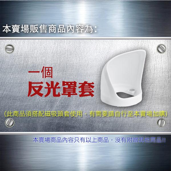 【單賣零件】 Selens 磁鐵吸附 導光板 反光板 反光罩 柔光 通用型 熱靴 閃光燈 閃燈 婚攝必備