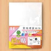 多功能A4電腦標籤貼紙 規格70*74.3mm*12格/份 (噴墨、雷射印表機專用) 每本100份