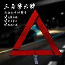 車用三角架警示牌汽車交通安全警示反光標誌...
