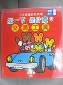 【書寶二手書T9/少年童書_GJH】不可思議的拉頁書—交通工具_耕寅國際編輯部