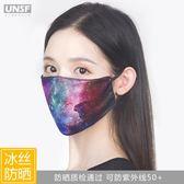 UNSF時尚防紫外線透氣遮陽透氣薄款冰絲男女通用星空防曬口罩印花