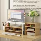 螢幕架台式電腦增高架顯示器屏幕墊高底座辦公室辦公桌置物架顯示屏架子【好康免運八折下殺】