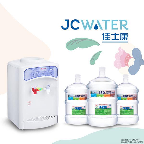 元山 桌上溫熱桶裝式飲水機 搭配10桶鹼性鈣離子水 商品組合