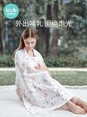 孕婦哺乳巾外出遮羞布蓋披肩罩衣遮擋防走光喂奶衣裝薄 童趣屋  新品
