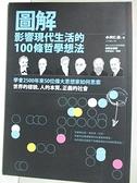 【書寶二手書T9/哲學_BC3】圖解影響現代生活的100條哲學想法_小川仁志