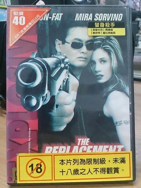 挖寶二手片-G06-042-正版DVD*電影【替身殺手】-周潤發*蜜拉索維諾
