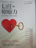 【書寶二手書T7/心靈成長_LGV】信任的療癒力_大衛.里秋