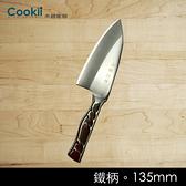 【山橋魚刀】鐵柄 刀刃135mm 家庭廚房餐廳專業級料理魚刀【禾器家居】餐具 2Ci0020-1
