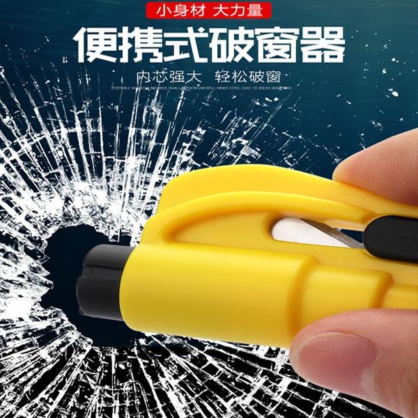 迷你汽車破窗器 安全帶切割器 車窗擊破器 鑰匙圈破窗錘 逃生破壞器【SV6996】BO雜貨