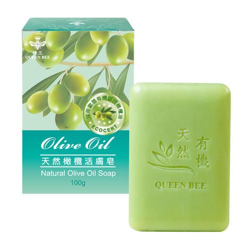 蜂王 天然橄欖活膚皂 【康是美】