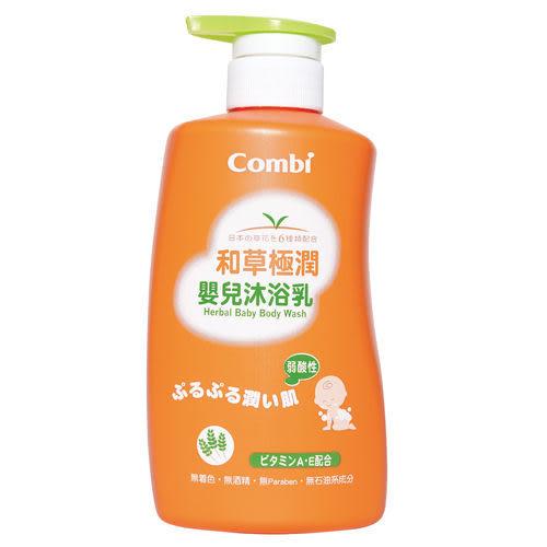 康貝Combi-和草極潤嬰兒沐浴乳