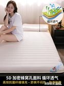 床墊軟墊榻榻米租房專用地鋪睡墊單人學生宿舍海綿床褥子雙人家用ATF  英賽爾
