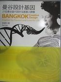 【書寶二手書T5/設計_J4N】曼谷設計基因:21位曼谷當代設計&創意人群像_李俊明