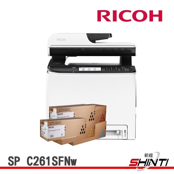 【搭C250S原廠2黑3彩】RICOH SP C261SFNw【三年保固】彩色A4雷射多功能事務機
