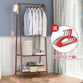 衣帽架簡易衣架落地省空間臥室家用房間收納掛衣服的架子簡約現代wy
