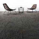 辦公室地毯滿鋪工作室方塊拼接臥室客廳房間家用酒店公司商用工程 限時八五折