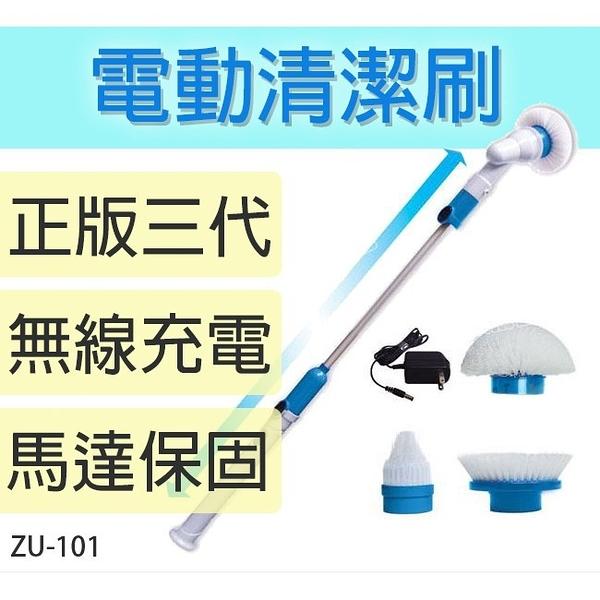 『時尚監控館』(ZU-101)充電式無線電動清潔刷 附三刷頭 Turbo scrub打掃神器 洗車刷 掃地機 掃除用品
