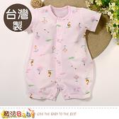 包屁衣 台灣製嬰兒純棉紗布短袖兔裝 魔法Baby