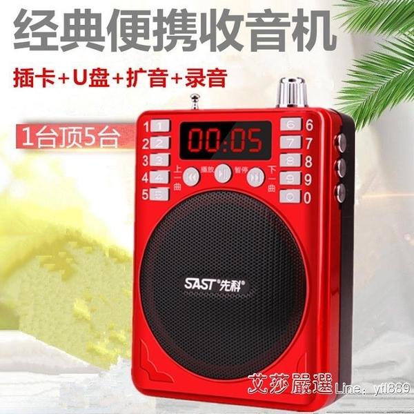 收音機 老式收音機新款復古懷舊便攜式老人錄音機插卡播放器簡單款擴音器 【全館免運】