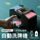 【自動洗牌機】撲克牌洗牌器 電動洗牌 可洗1-2副 快速洗牌機 USB電池洗牌機【AAA6730】預購