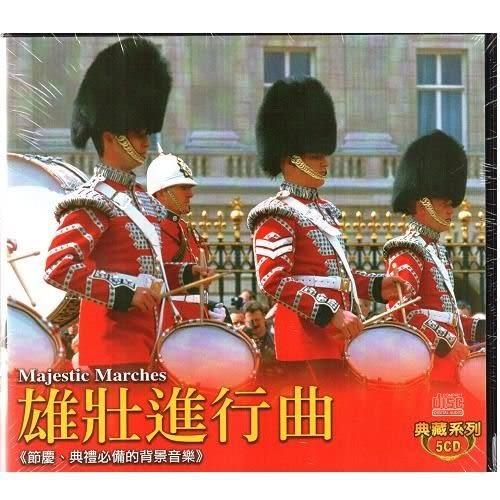 雄壯進行曲 典藏系列CD (5片裝) Majestic Marches 節慶典(購潮8)