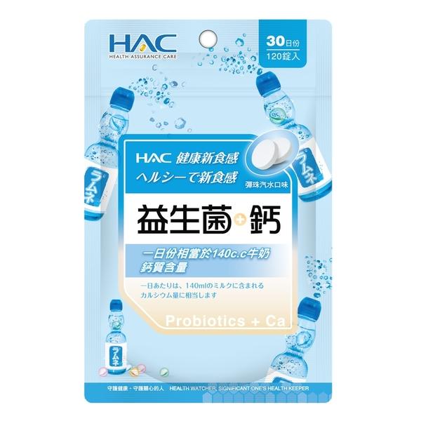 【永信HAC】益生菌+鈣口含錠-彈珠汽水口味(120錠/包)