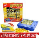 小乖蛋數字遊戲九宮格數獨遊戲棋智力解題兒童親子益智桌面玩具 【開學季巨惠】