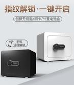 安信威保險櫃家用小型保險箱辦公指紋保管箱全鋼密碼刷卡防盜收納保險箱 JD曼慕衣櫃交換禮物