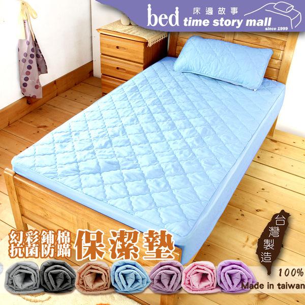 床邊故事/台灣製造/幻彩鋪棉型保潔墊-雙人5尺加高床包式