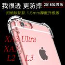 88柑仔店-~索尼XA3 Ultra四角防摔殼 L3手機保護套L2全包硅膠軟殼加厚版