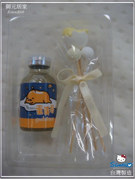 【最夯蛋黃哥】 香氛瓶組20ml 共六種香味【御元居家】三麗鷗授權