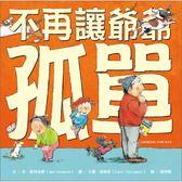 【大穎】不再讓爺爺孤單(關心、體貼家中的爺爺奶奶,也是孩子需要學習的)