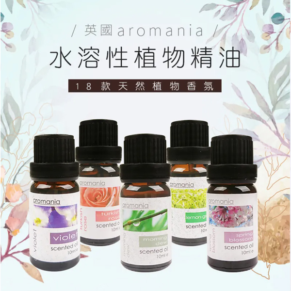 精油 香薰精油 天然精油 英國 Aromania 植物精油 水溶性 香精油 水氧機 加濕器