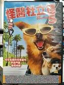 挖寶二手片-C05-078-正版DVD-電影【怪醫杜立德5】-凱拉帕特 克雷格艾李斯(直購價)