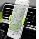車載手機支架汽車用出風口吸盤式多功能汽車...
