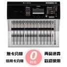 ☆唐尼樂器︵☆分期免運公司貨 YAMAHA 山葉 TF3 24軌 數位混音座 TF-3 Digital Mixer