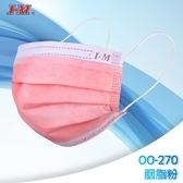 【健康之星】愛民醫療用口罩50入(胭脂粉) 雙鋼印