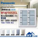 國際牌WTAF5652CL寶石藍【大面板螢光六開關】單品項需另購蓋板