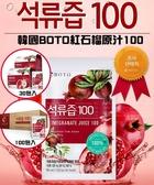【2wenty6ix】韓國 BOTO 100 濃縮紅石榴汁 (30入禮盒裝)