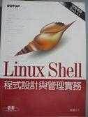 【書寶二手書T9/電腦_XDT】Linux Shell程式設計與管理實務_臥龍小三