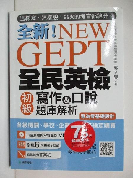【書寶二手書T1/語言學習_HZ1】NEW GEPT 全新全民英檢初級寫作&口說題庫解析_附光碟