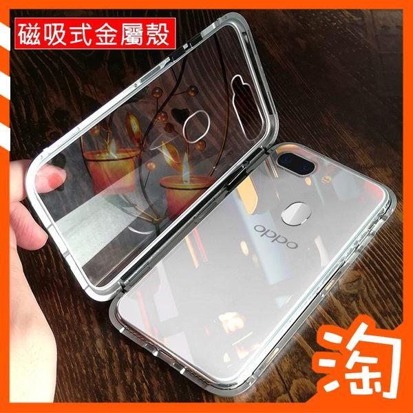 磁吸式金屬防刮殼OPPO Reno標準版 AX7 Realme3  R9S AX5手機殼保護殼全包邊防護