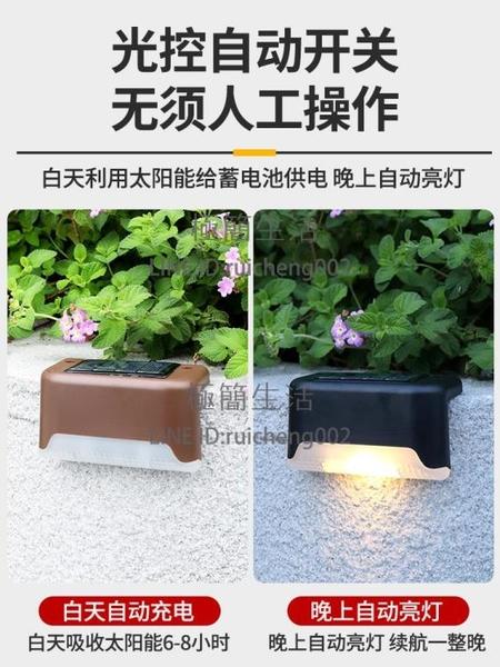 太陽能臺階燈戶外庭院燈花園裝飾圍墻布置【極簡生活】