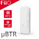平廣 送袋 FiiO UBTR 白色 藍芽 藍牙 接收器 獨立耳擴晶片aptX技術 適iPhone ~ X 等裝置 μBTR