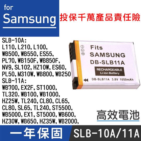 特價款@攝彩@三星Samsung SLB11A高效相機電池EX2 EX2F EX1 CL65 ST1000 WB5000 SL65 一年保固