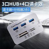 讀卡機usb3.0高速讀卡器多合一金士頓sd卡通用多功能相機u盤式手機內存卡tf卡小型