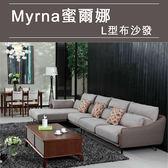 Myrna蜜爾娜L型布沙發|奧斯曼OSMAN