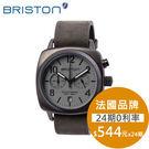 BRISTON 手錶 原廠總代理1514...