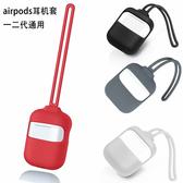 蘋果 AirPods 掛繩耳機套 蘋果藍牙耳機盒 AirPods保護套 Apple藍牙耳機盒保護套